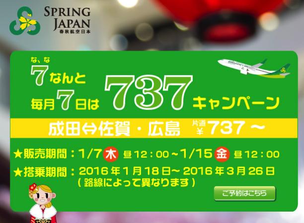 春秋航空日本:成田-佐賀&成田-広島が片道737円のセール!7日12時より