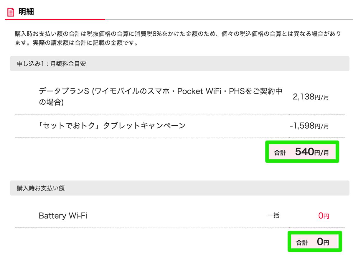 Battery Wi-Fi本体代&月額料金