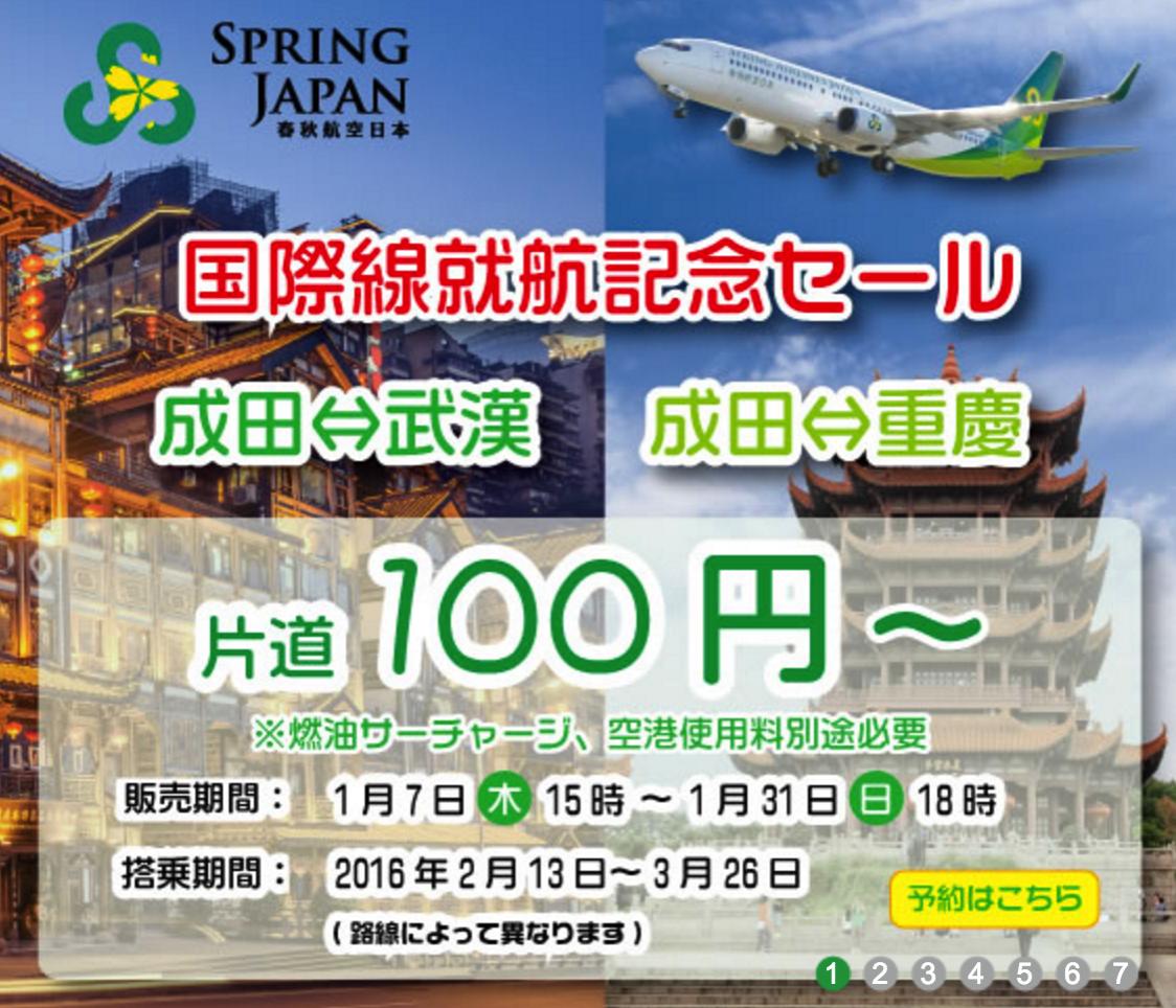 春秋航空日本:成田-重慶、成田-武漢が片道100円!国際線の販売開始記念キャンペーン