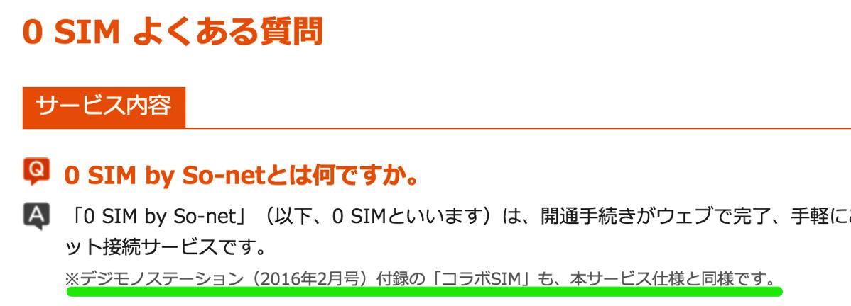 「毎月500MBまでは無料」のSIMカード、So-netが正式提供を準備中?Webサイトに料金などが掲載