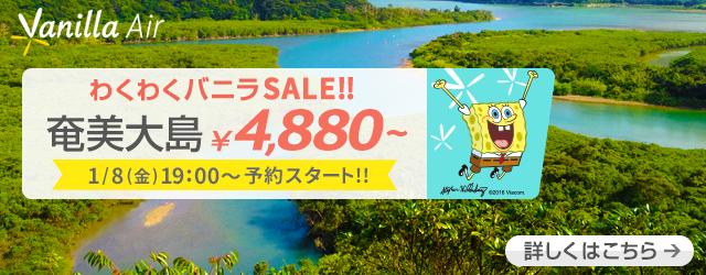 バニラエア:成田-奄美大島が片道4,880円からのセール!8日(金)19時から