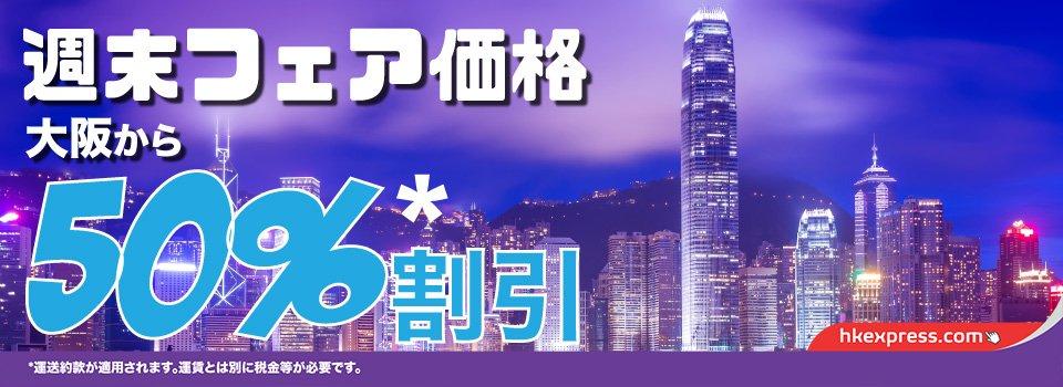香港エクスプレス:大阪-香港が半額!片道5,650円より