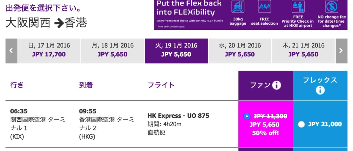 香港エクスプレス:大阪-香港が50%割引
