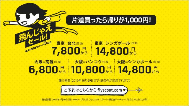 スクート、往復予約で復路が1,000円のセール!
