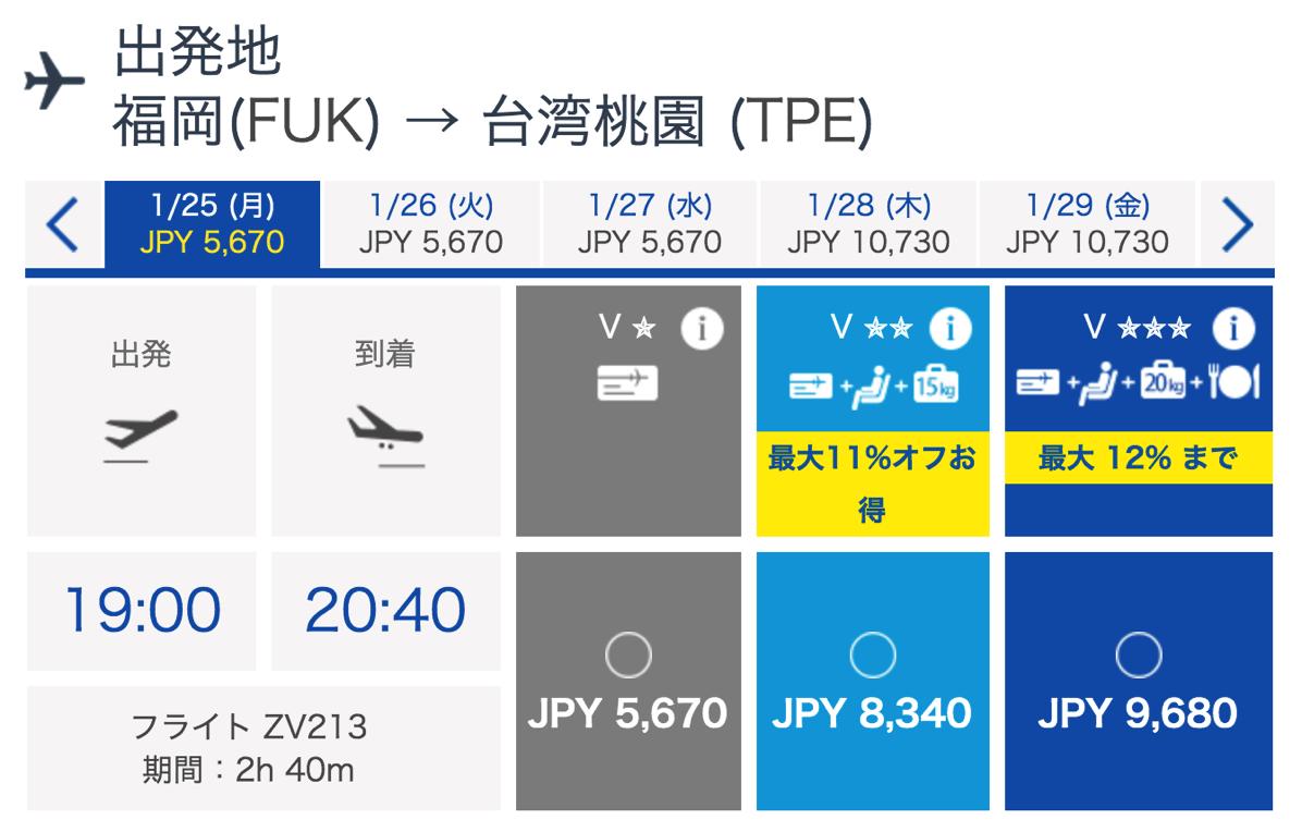 Vエア:福岡 → 台北が片道5,670円