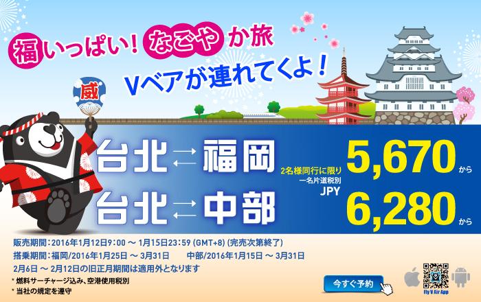 台湾Vエア、福岡・名古屋から台北が片道5,670円からのセール!二名以上の予約が対象