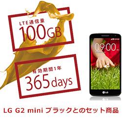 LG G2 miniが1年間100GB使える日本通信SIMとセットで23,980円!
