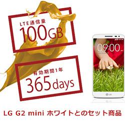 日本通信100GB SIM + LG G2 mini ホワイト