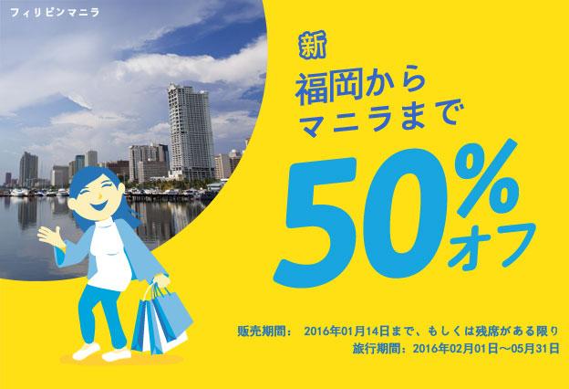 セブ・パシフィック航空:マニラ・セブ島の半額セール開催!セブ島往復約3.3万円など