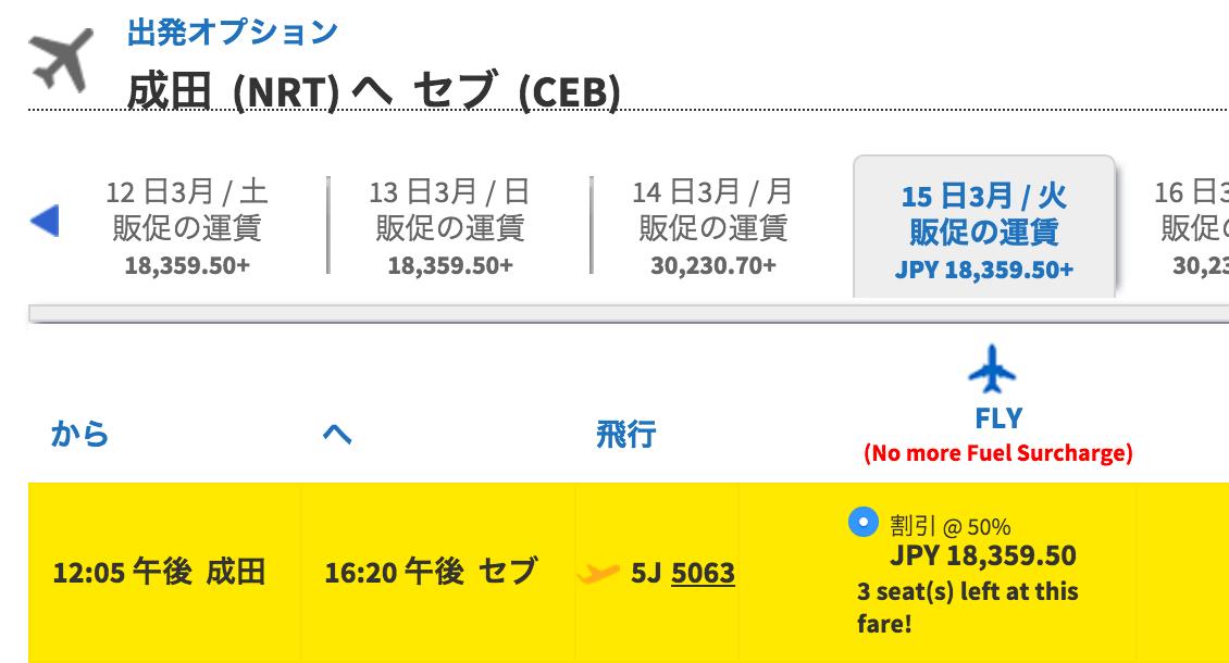 成田 → セブ島は片道18,000円程度
