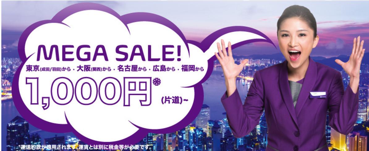 香港エクスプレス:日本-香港が片道1,000円