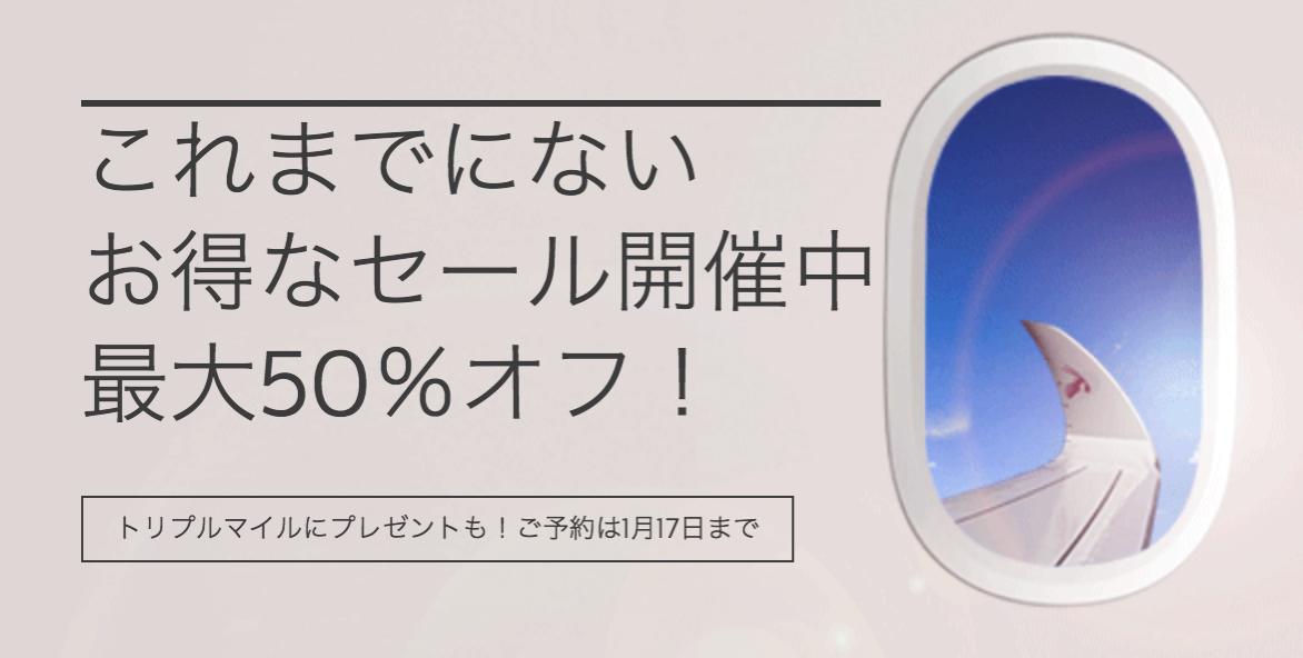 カタール航空:航空券最大50%割引で欧州まで燃油込み50,000円台より、トリプルマイル付与やビジネスクラス無料アップグレードも