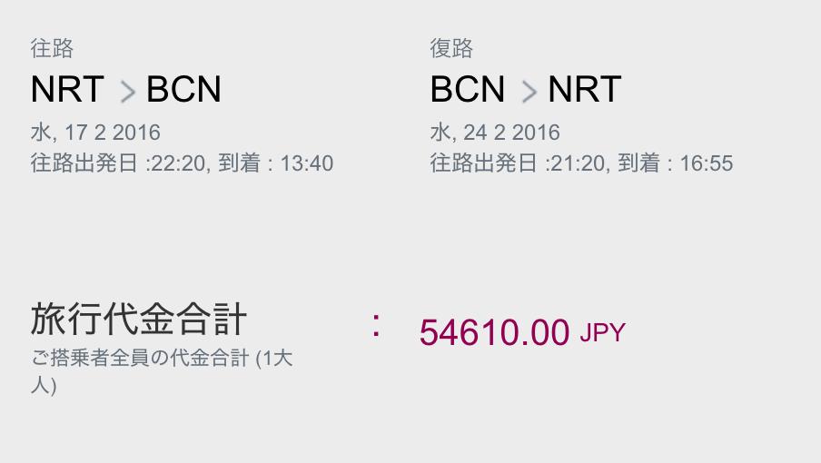 成田-バルセロナが往復54,000円