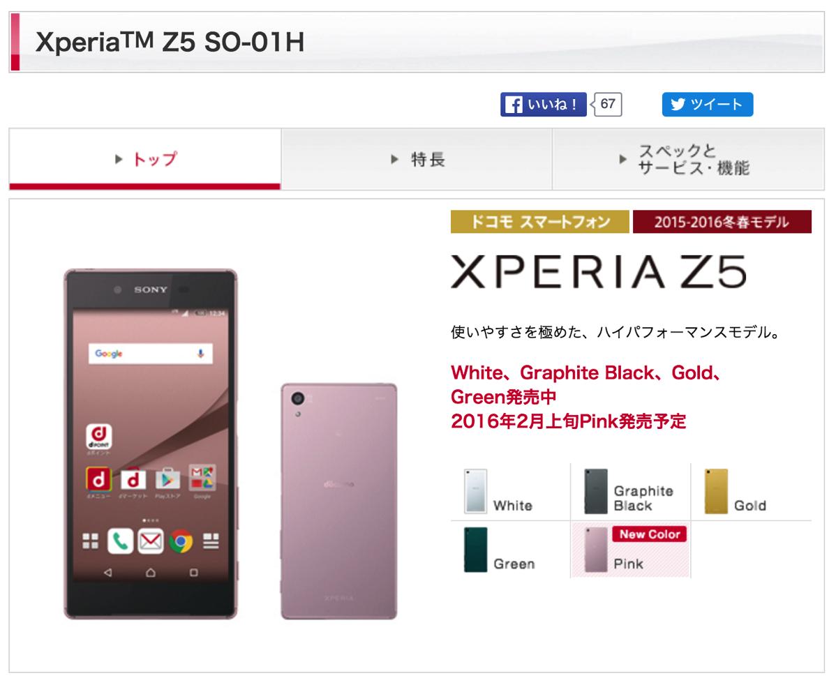ドコモ、Xperia Z5に新色となるピンクを2月上旬発売予定
