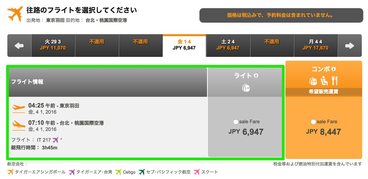 羽田 → 台北が片道4,277円