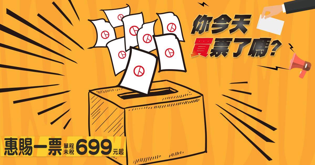 タイガーエア台湾:日本-台湾が約4,000円のセール!東京(羽田) – 台北もセール対象