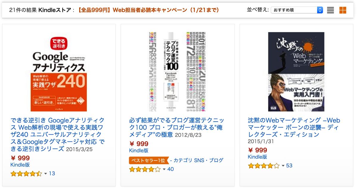Kindle、Web担当者必読本21冊が全品999円! – プロブロガー本などが対象、1月21日まで