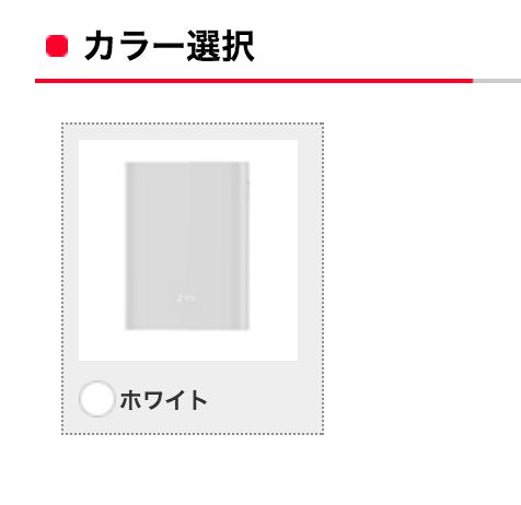 ワイモバイルオンラインストア、既存ユーザ向け本体代一括0円&月額540円のBattery Wi-Fiを再入荷