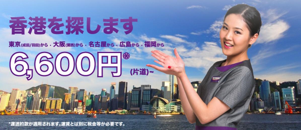 香港エクスプレス:日本 – 香港が片道6,600円のセール!東京・大阪・名古屋・広島・福岡から
