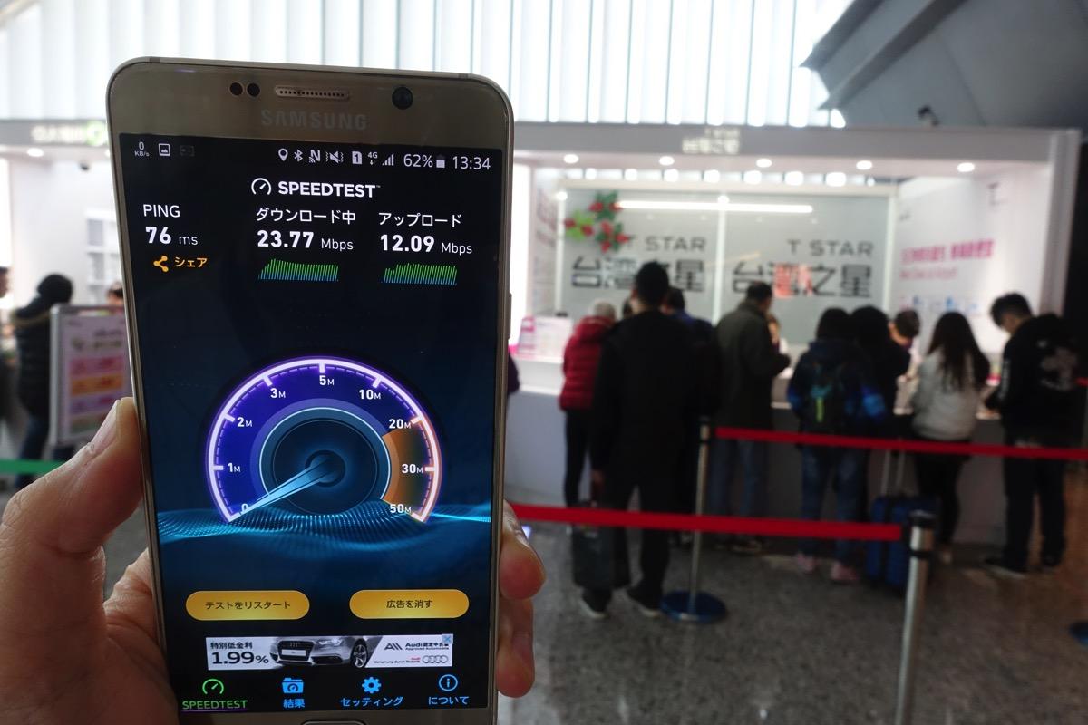 台湾之星:4G LTEに接続