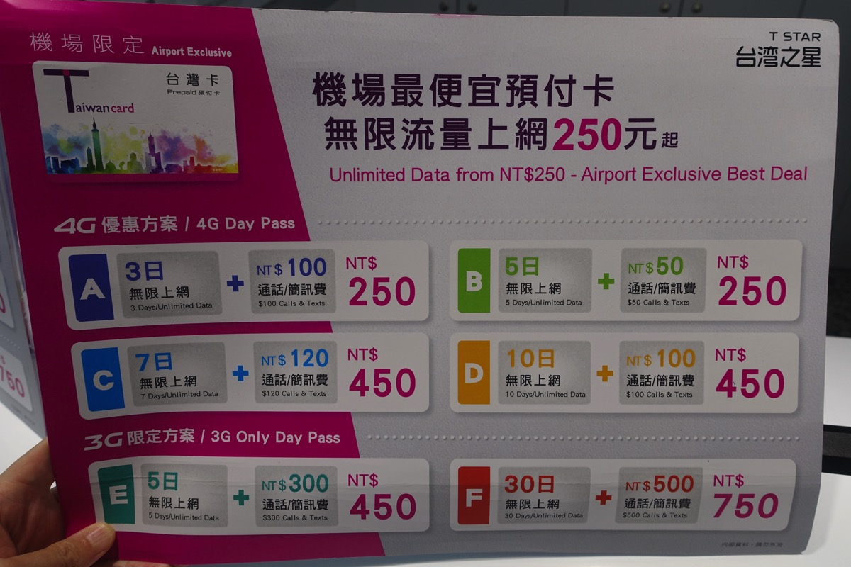 台湾之星:プリペイドSIMカード向け料金プラン