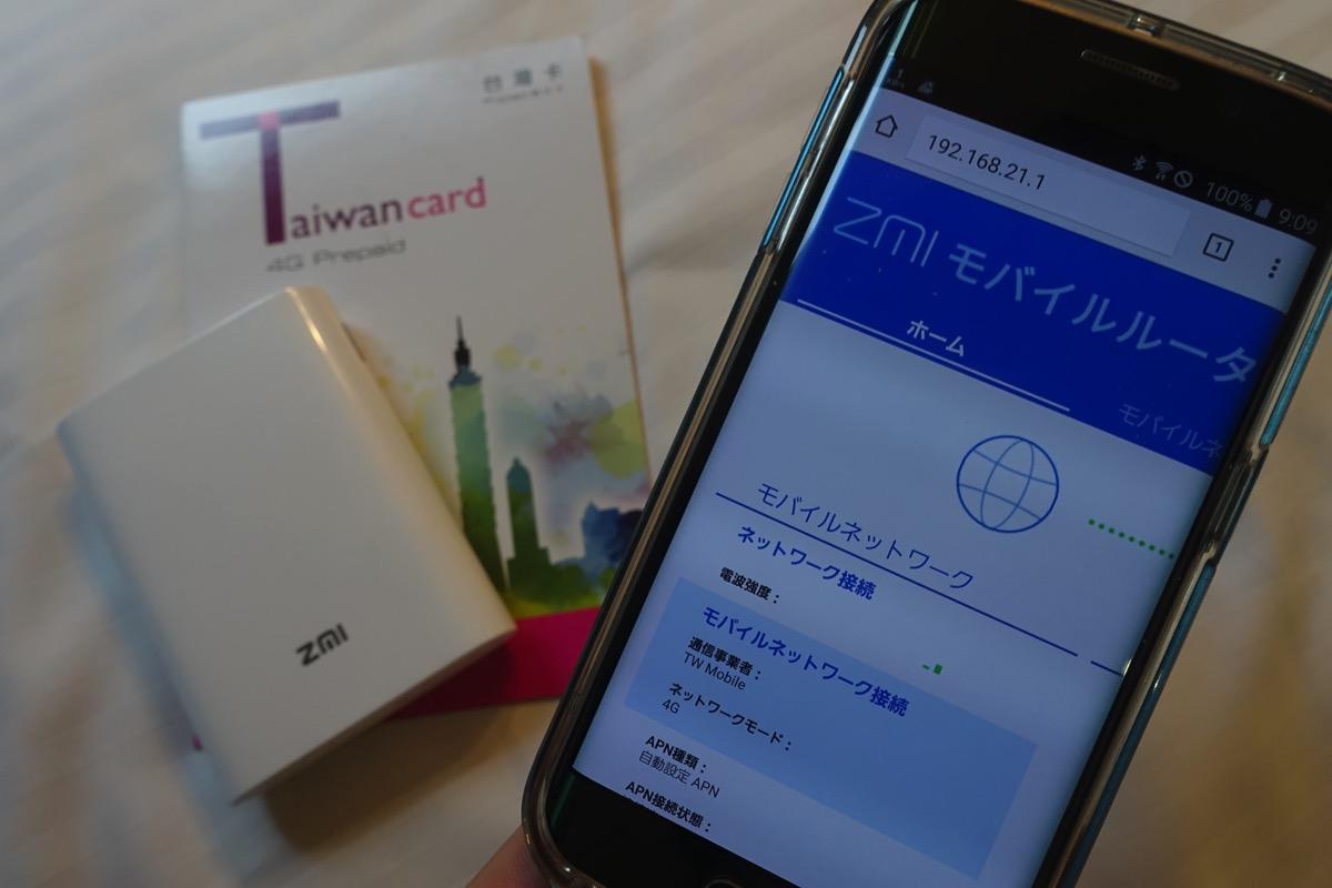 Battery Wi-Fiは海外SIMで4G LTE接続ok – 台湾のSIMカードで使ってみた