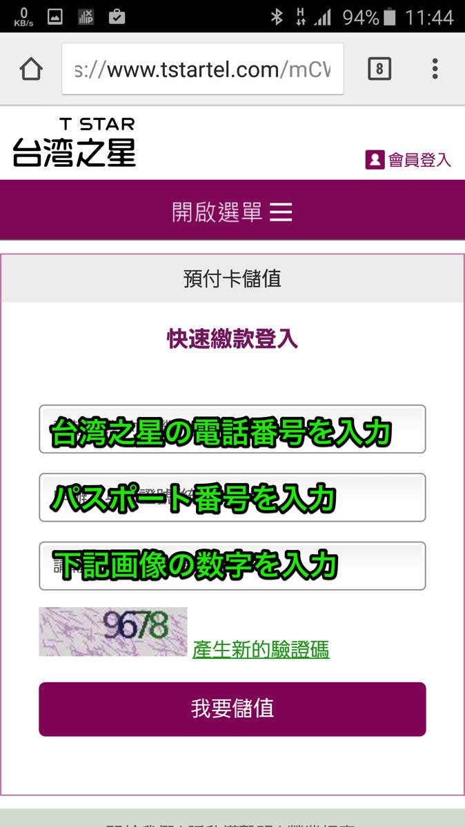 台湾之星:プリペイドSIMユーザ向けログイン