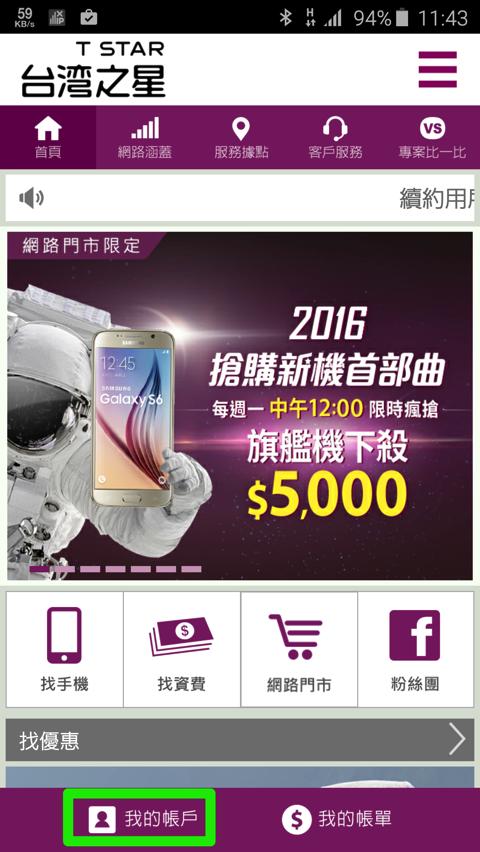 【台湾】台湾之星のプリペイドSIM向け容量無制限プランをオンライン購入する方法