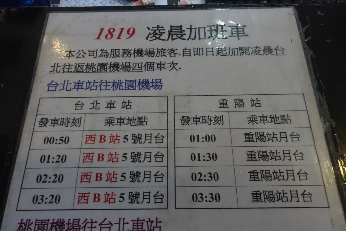 【台湾】國光客運、台北市内 〜 桃園空港を結ぶバスを24時間運行化