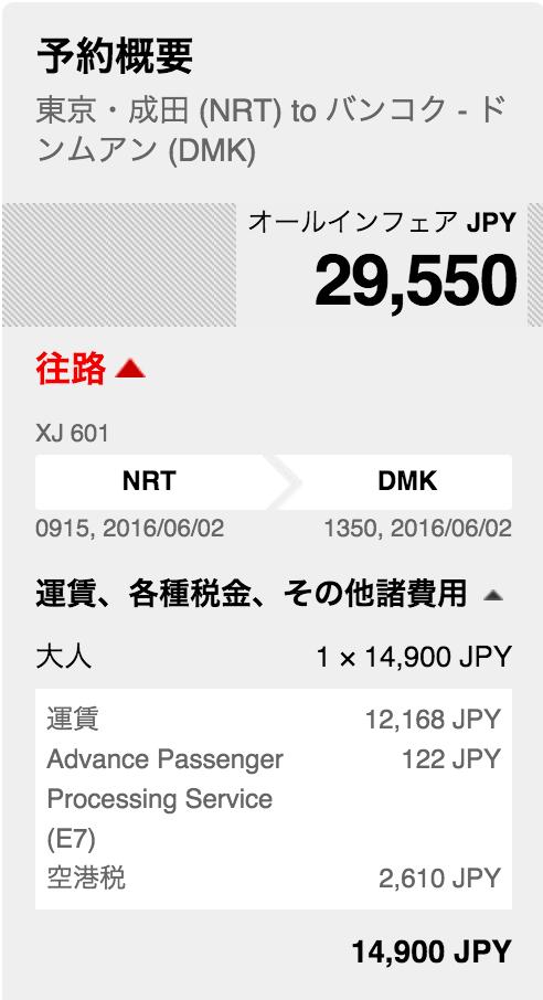 エアアジア:成田-バンコクの往復総額は約30,000円