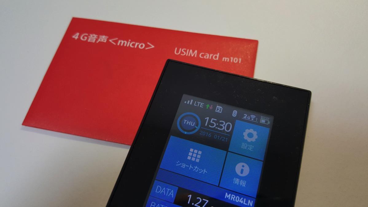 Battery Wi-FiのSIMカードをMR04LNで接続