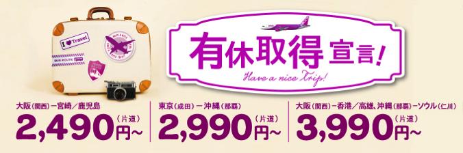 ピーチ、国内線&国際線が対象のセールを開催!成田-那覇が2,990円、羽田-台北が4,990円など
