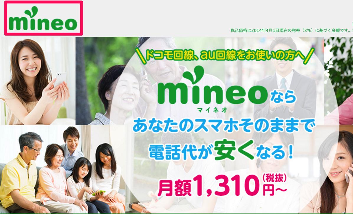 mineo:友達紹介コードの発行方法 – 紹介元・紹介先の両方にAmazonギフト券1,000円プレゼント