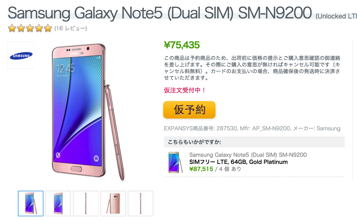 Expansys:Galaxy Note5 新色ピンクを発売