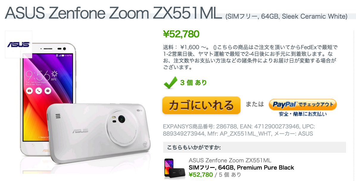ZenFone Zoomホワイト