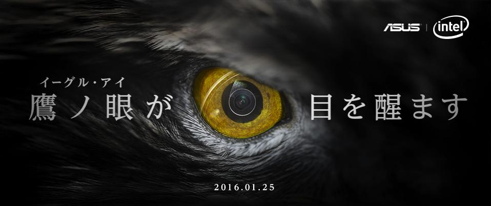 ASUS、光学3倍ズーム「ZenFone Zoom」を国内発表か – 予告サイトを公開