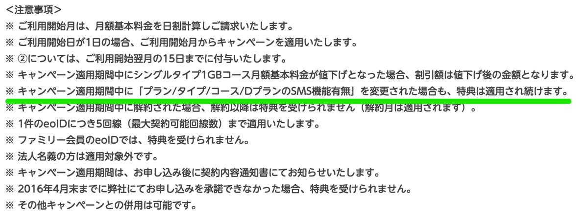 mineo新キャンペーン、既存ユーザの追加申込・解約後再申込でも料金割引&データ増量ok – 前回キャンペーンからの「乗換」も可能