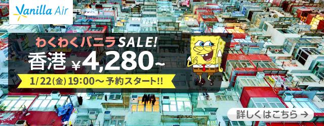 バニラエア:成田-香港が片道4,280円からのセール!2月後半-6月末が対象