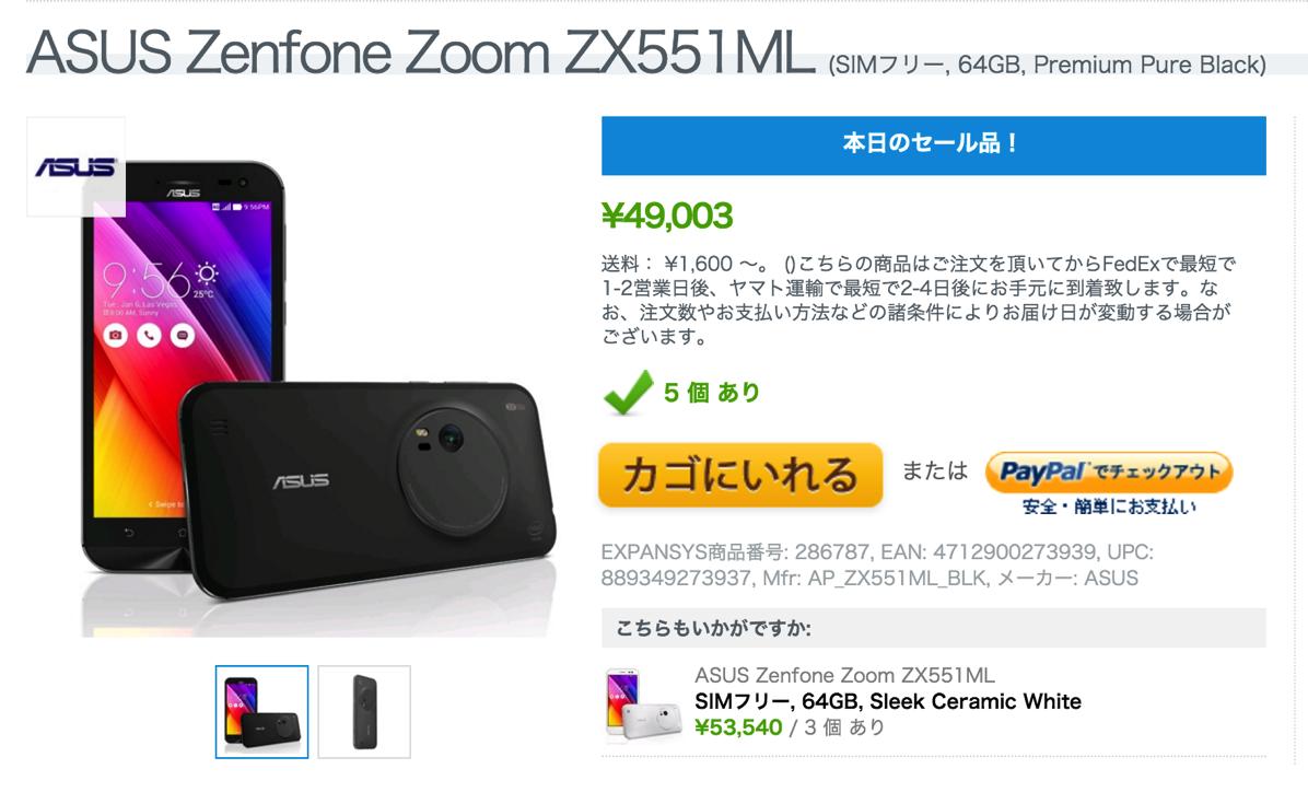 Expansys、24時間限定セールでZenFone Zoomが49,000円!25日(月)にはASUSが国内向け発表か