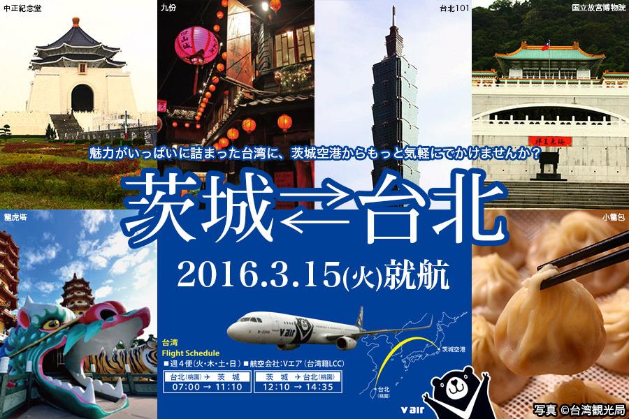 台湾Vエアが茨城-台北を3月15日より開設