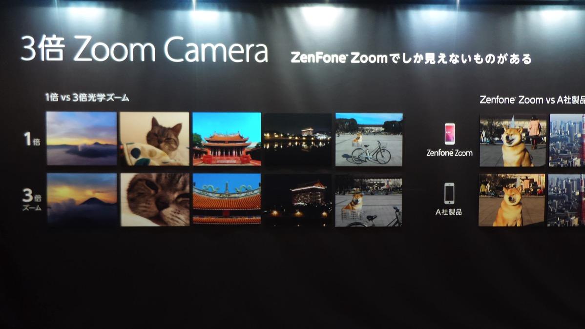 ZenFone Zoom(通常倍率で撮影)