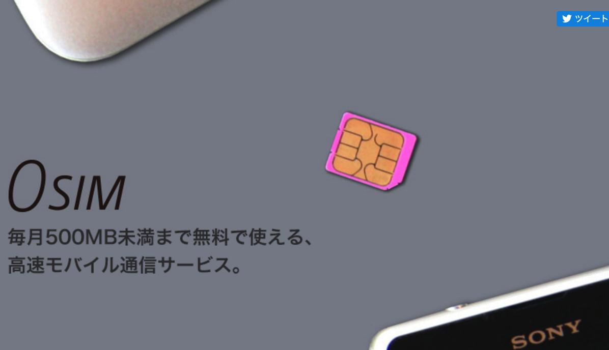 So-netが500MBまで無料の「0 SIM」を正式提供開始!音声通話やSMS対応プランも提供