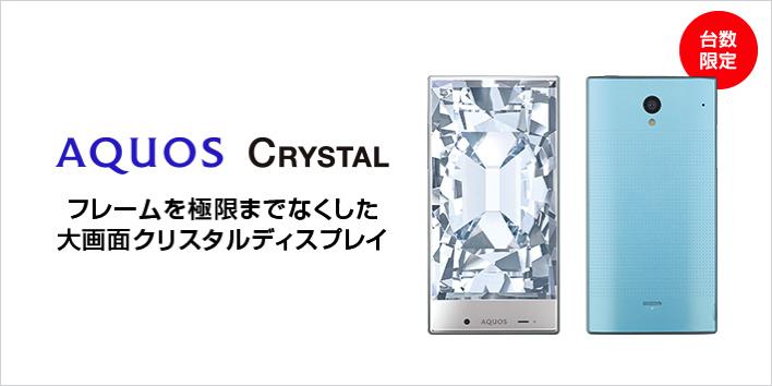 AQUOS CRYSTAL、プリペイドで本体代10,800円、無料チャージ1万円込で発売 – 1月29日(金)より