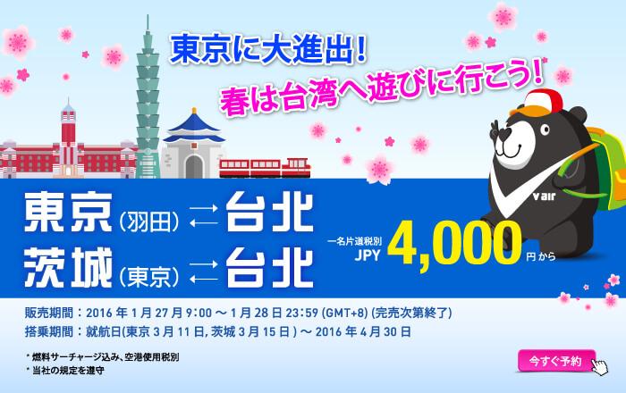 台湾Vエア、羽田&茨城から台北が片道4,000円のセール!1月27日(水)10時より