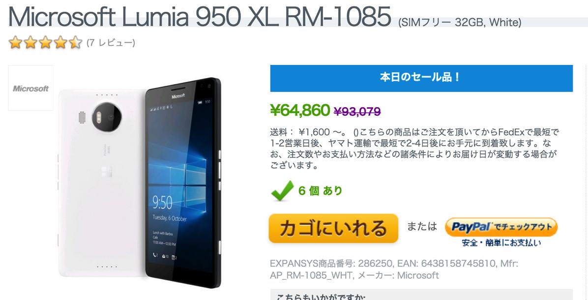エクスパンシス、Lumia 950 XLホワイトが64,860円!24時間限定セール開催