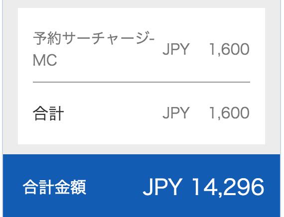往復総額は14,000円