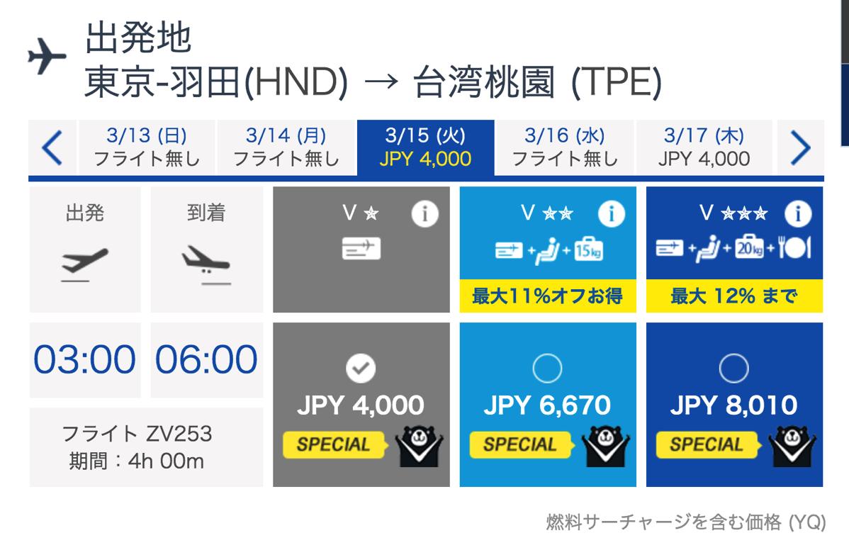 台湾LCC「Vエア」チェックイン締切時間やセール運賃に含まれるサービス内容メモ