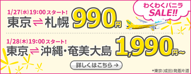 バニラエア:東京-札幌が片道990円、沖縄&奄美大島が1,990円のセール