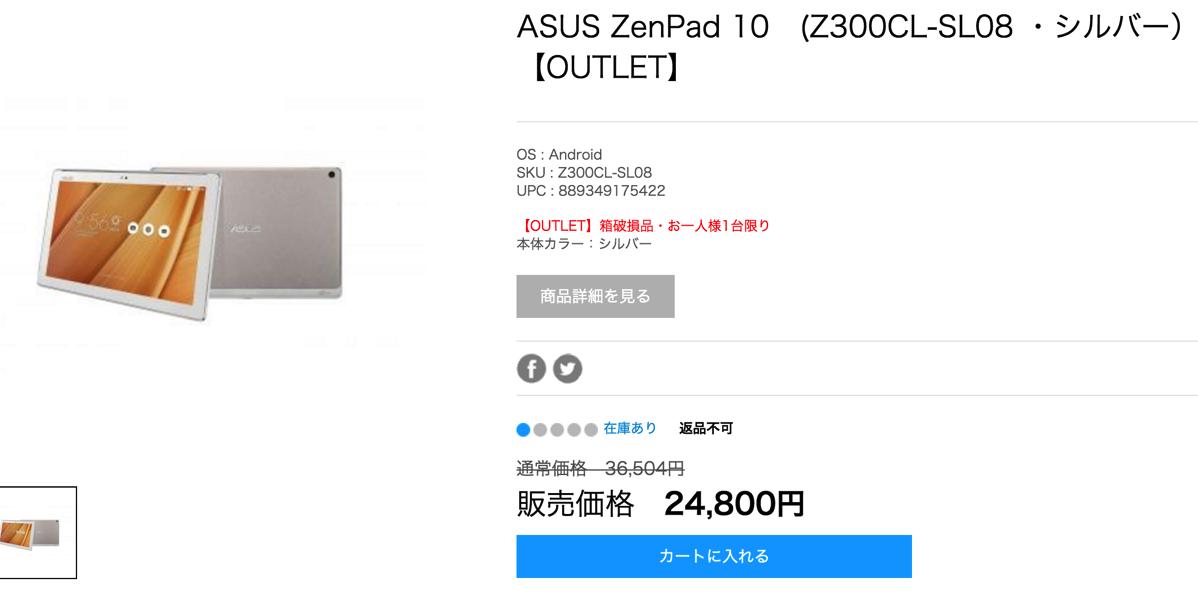 ASUS:ZenPad 10 LTE対応版(アウトレット品)を24,800円にて限定販売、購入でZenFone Zoomが当たるかも