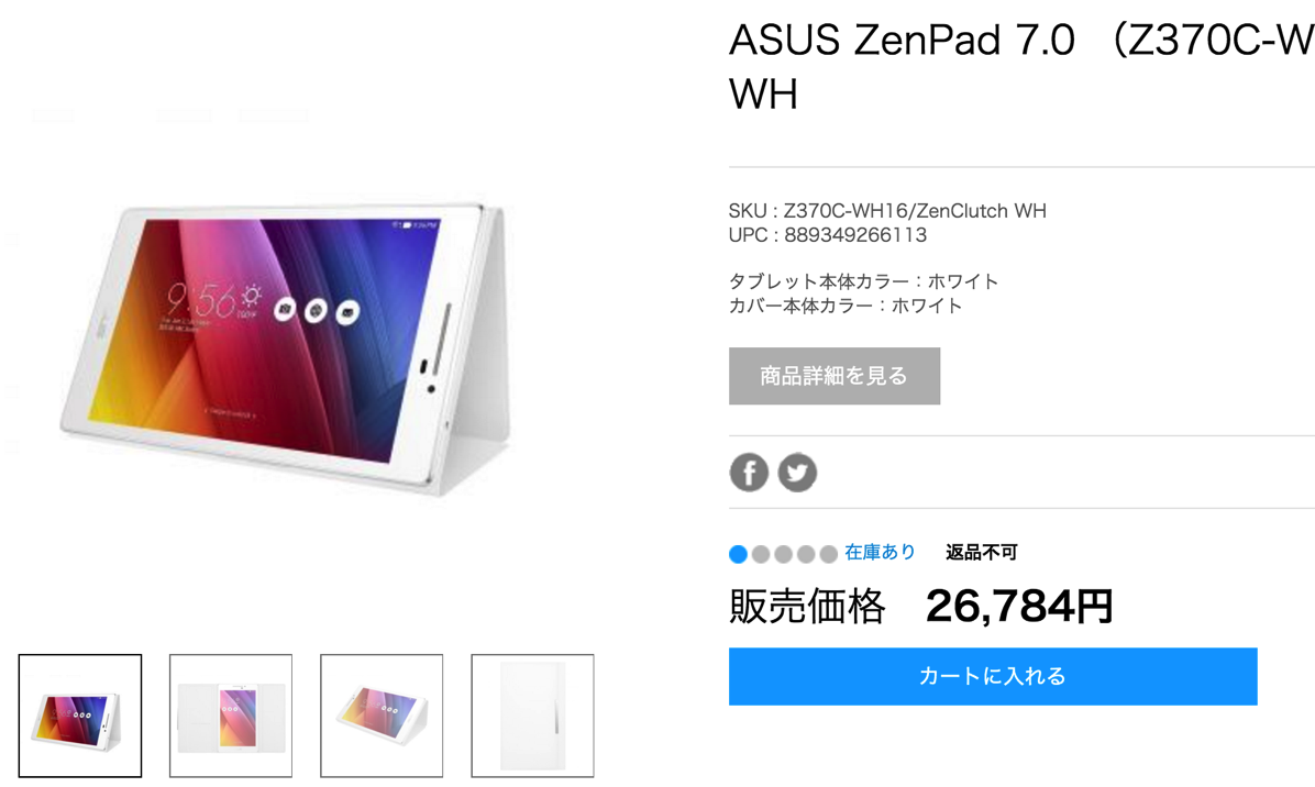 ASUS ZenPad 7.0 (Z370C-WH16)with ZenClutch WH
